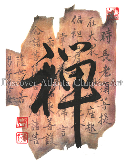 Discover Atlanta Chinese Art Calligraphy